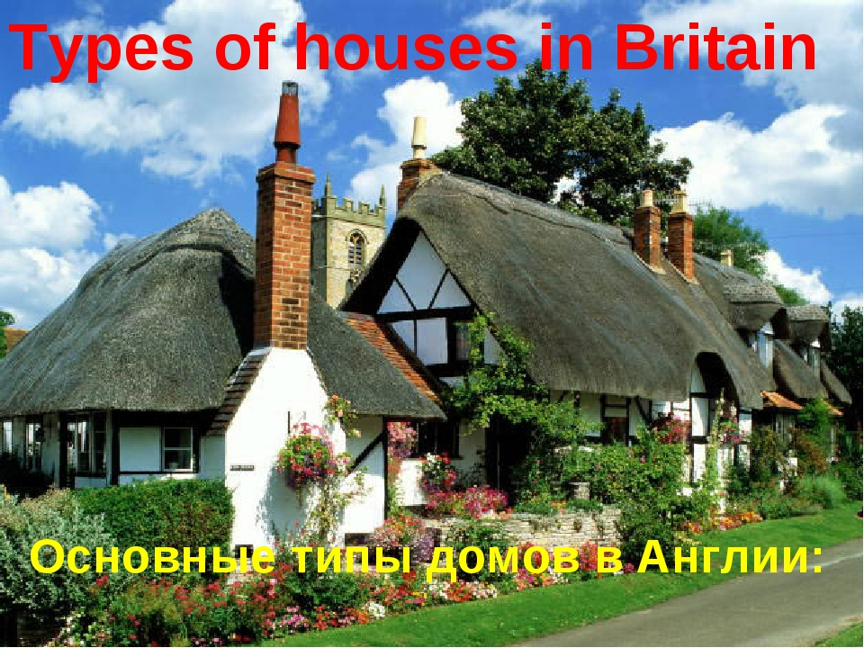 Types of houses in Britain Основные типы домов в Англии: