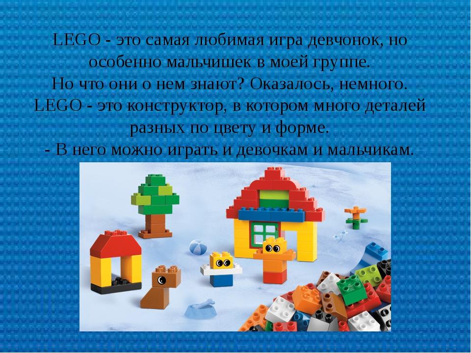 LEGO - это самая любимая игра девчонок, но особенно мальчишек в моей группе....