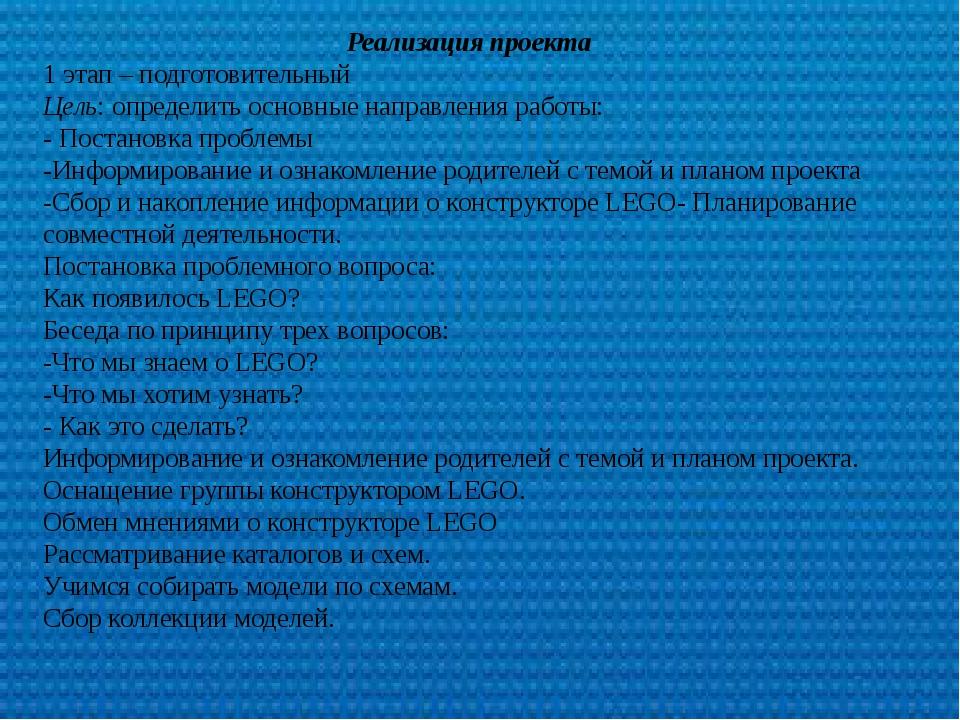 Реализация проекта 1 этап – подготовительный Цель: определить основные напра...