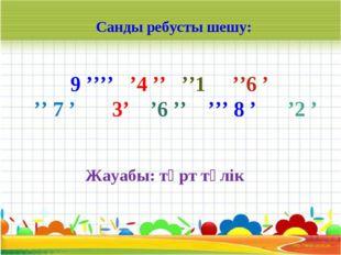 Санды ребусты шешу: 9 '''' '4 '' ''1 ''6 ' '' 7 ' 3' '6 '' ''' 8 ' '2 ' Жауаб