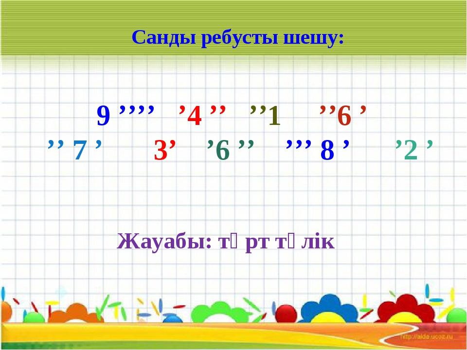 Санды ребусты шешу: 9 '''' '4 '' ''1 ''6 ' '' 7 ' 3' '6 '' ''' 8 ' '2 ' Жауаб...