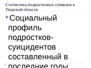 Статистика подростковых суицидов в Тверской области Социальный профиль подрос