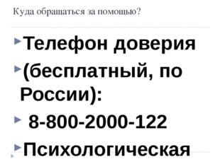 Куда обращаться за помощью? Телефон доверия (бесплатный, по России): 8-800-20