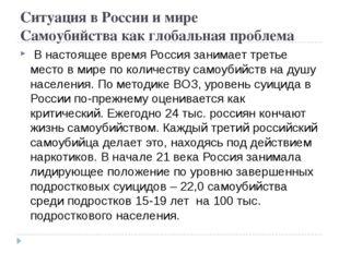 Ситуация в России и мире Самоубийства как глобальная проблема В настоящее вре