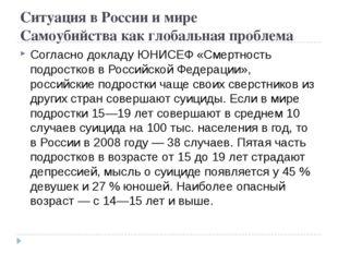 Ситуация в России и мире Самоубийства как глобальная проблема Согласно доклад