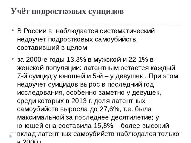 Учёт подростковых суицидов В России в наблюдается систематический недоучет по...