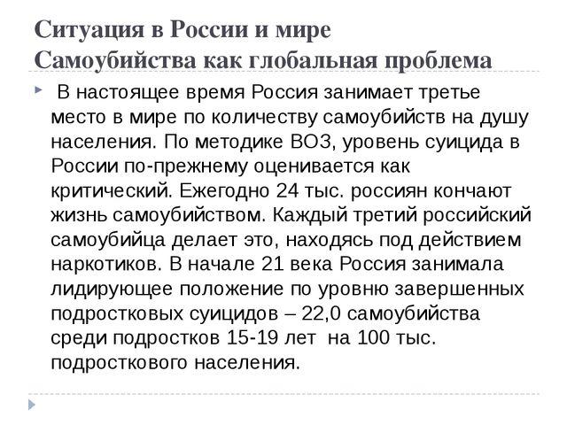 Ситуация в России и мире Самоубийства как глобальная проблема В настоящее вре...