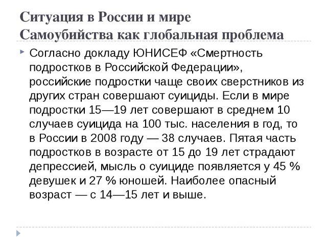 Ситуация в России и мире Самоубийства как глобальная проблема Согласно доклад...