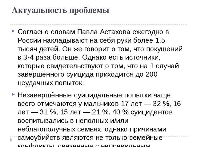 Актуальность проблемы Согласно словам Павла Астахова ежегодно в России наклад...