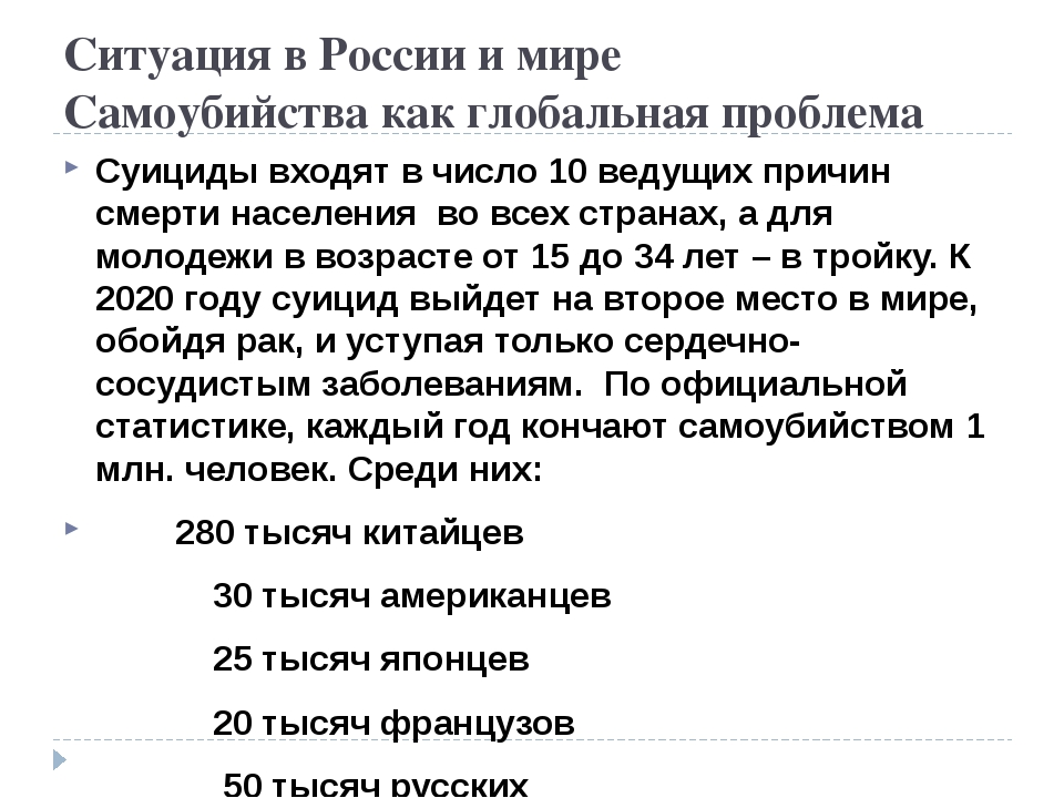 Ситуация в России и мире Самоубийства как глобальная проблема Суициды входят...