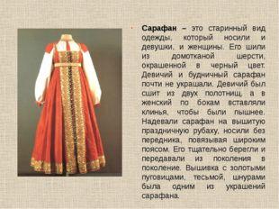 Сарафан – это старинный вид одежды, который носили и девушки, и женщины. Его