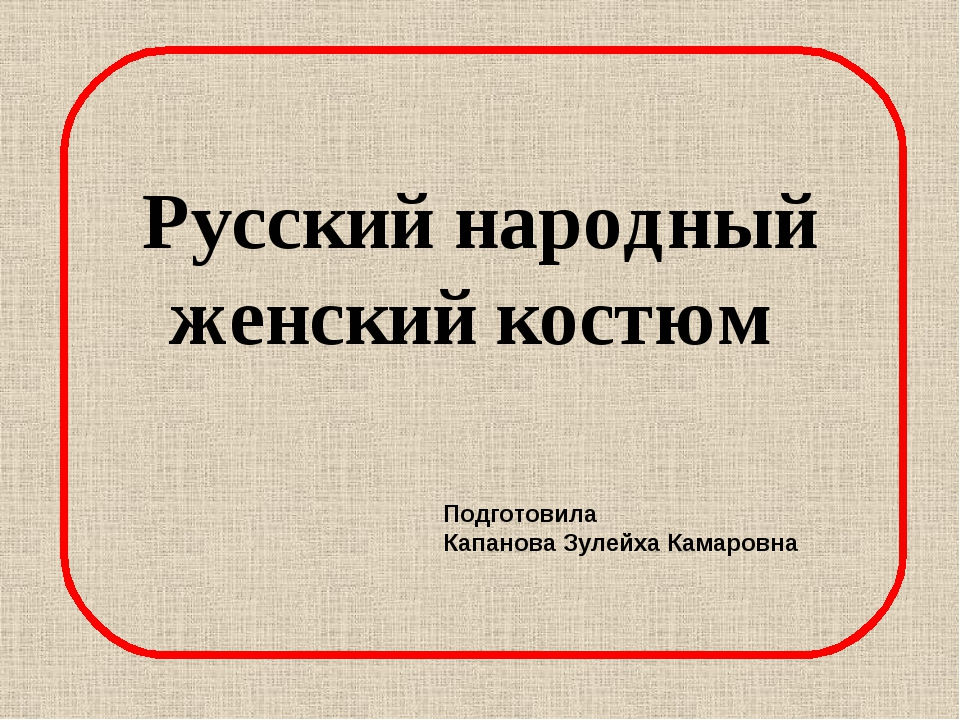 Русский народный женский костюм Подготовила Капанова Зулейха Камаровна Русски...