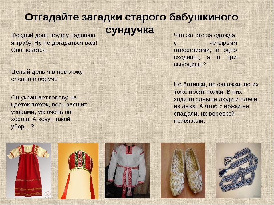 Отгадайте загадки старого бабушкиного сундучка Что же это за одежда: с четырь...