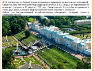 В 29 километрах от Петербурга расположилась загородная резиденция русских цар