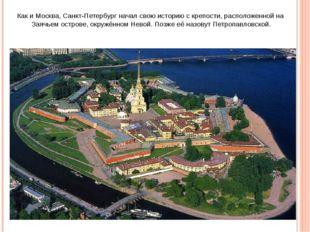Как и Москва, Санкт-Петербург начал свою историю с крепости, расположенной на