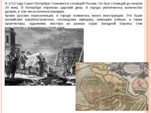 В 1712 году Санкт-Петербург становится столицей России. Он был столицей до на