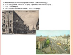 В прошлом веке несколько раз менялось название города. В 1914 году указом Ни