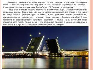"""Петербург называют""""городом мостов"""".68рек, каналов и притоков пересекают го"""