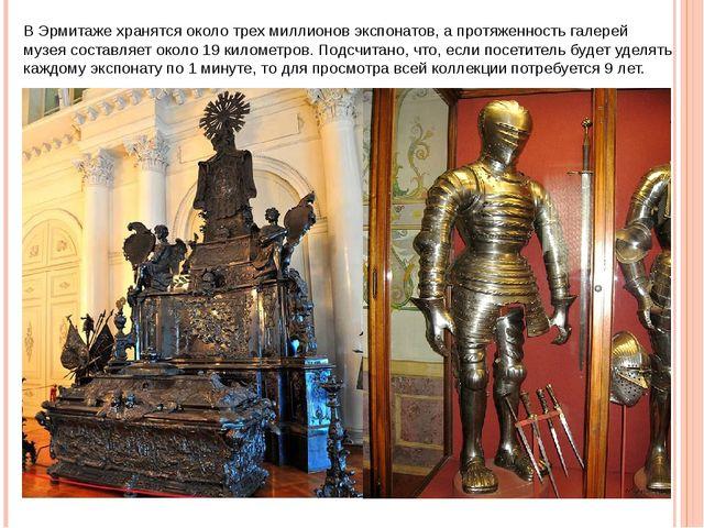 В Эрмитаже хранятся около трех миллионов экспонатов, а протяженность галерей...