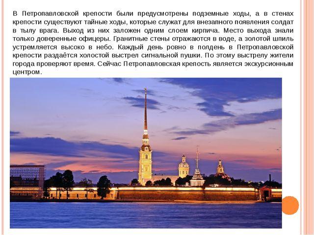 В Петропавловской крепости были предусмотрены подземные ходы, а в стенах креп...