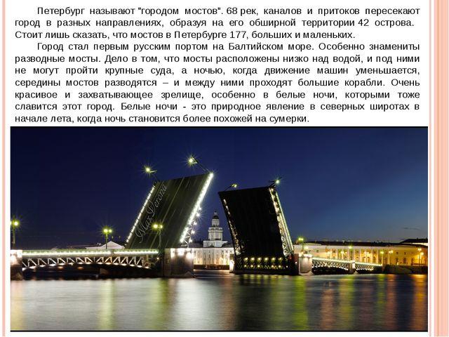 """Петербург называют""""городом мостов"""".68рек, каналов и притоков пересекают го..."""