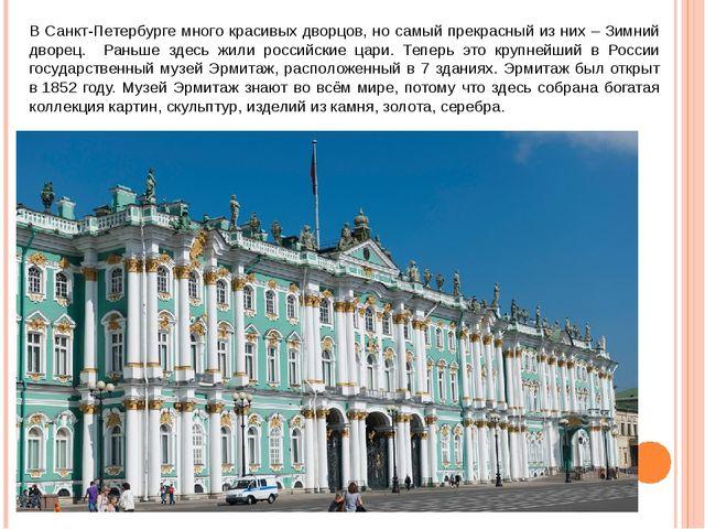 В Санкт-Петербурге много красивых дворцов, но самый прекрасный из них – Зимни...