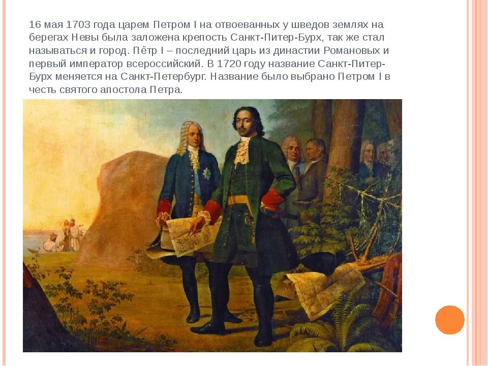 16мая 1703 года царемПетром Iнаотвоеванныхушведовземлях на берегах Нев...