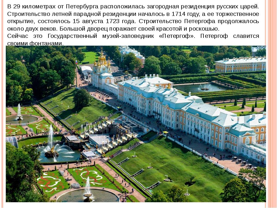 В 29 километрах от Петербурга расположилась загородная резиденция русских цар...