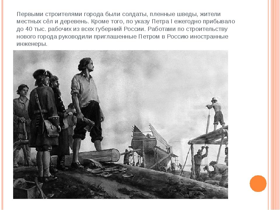 Первыми строителями города были солдаты, пленные шведы, жители местных сёл и...