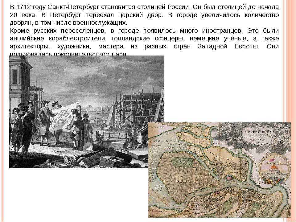 В 1712 году Санкт-Петербург становится столицей России. Он был столицей до на...
