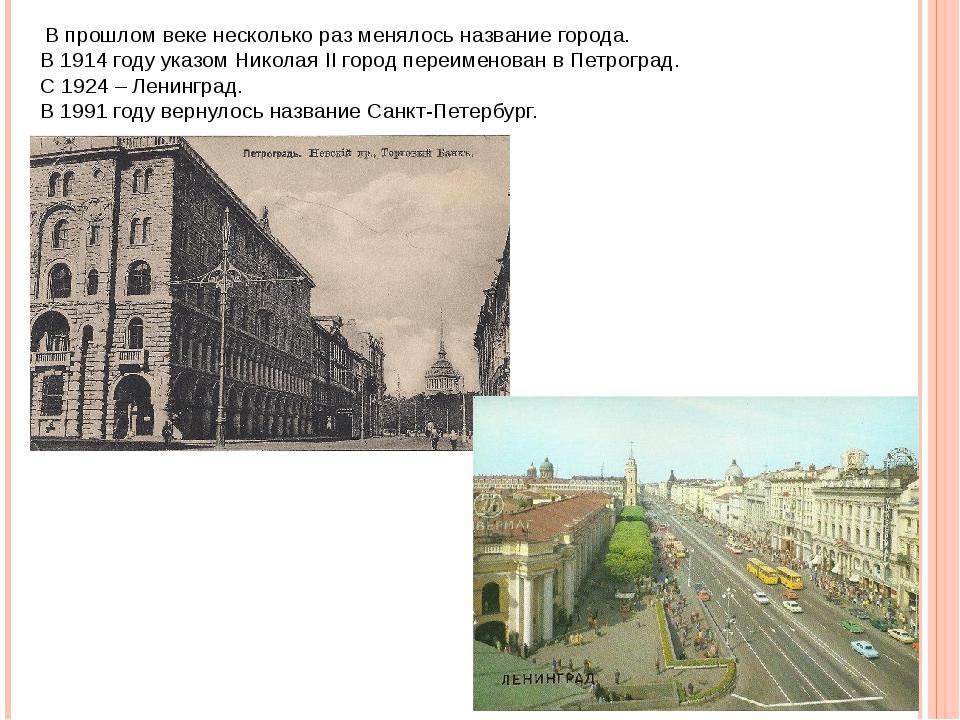 В прошлом веке несколько раз менялось название города. В 1914 году указом Ни...