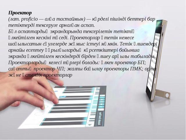 Проектор (лат. proficio — алға тастаймын) — күрделі пішінді беттері бар теті...
