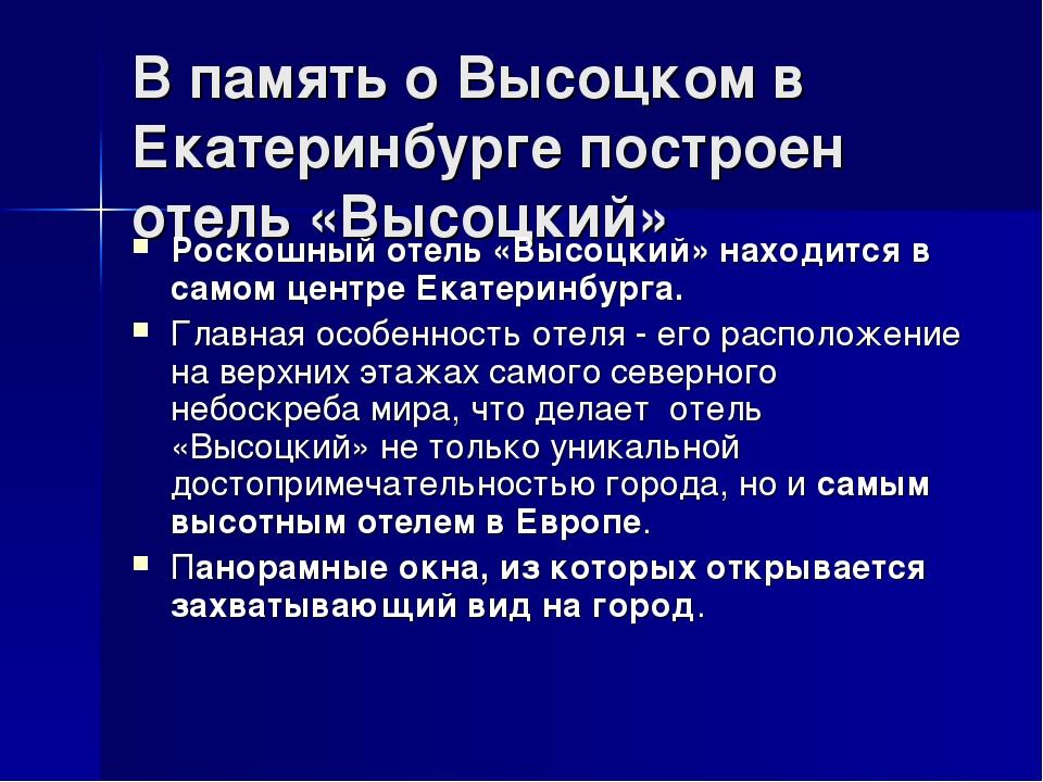 В память о Высоцком в Екатеринбурге построен отель «Высоцкий» Роскошный отель...