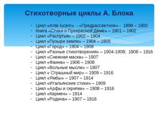Стихотворные циклы А. Блока Цикл «Ante lucem» - «Предрассветное» - 1898 – 190