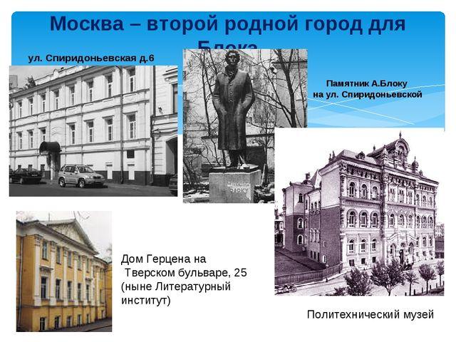 Москва – второй родной город для Блока ул. Спиридоньевская д.6 Памятник А.Бло...
