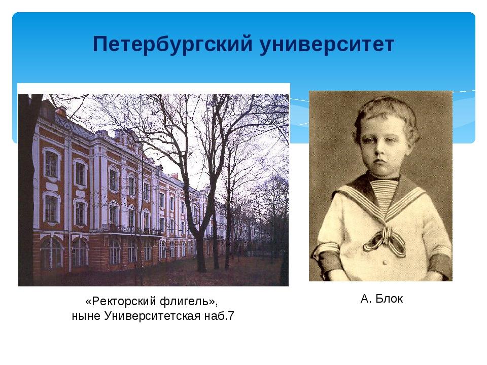 Петербургский университет «Ректорский флигель», ныне Университетская наб.7 А....