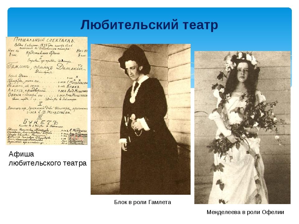Любительский театр Блок в роли Гамлета Менделеева в роли Офелии Афиша любител...