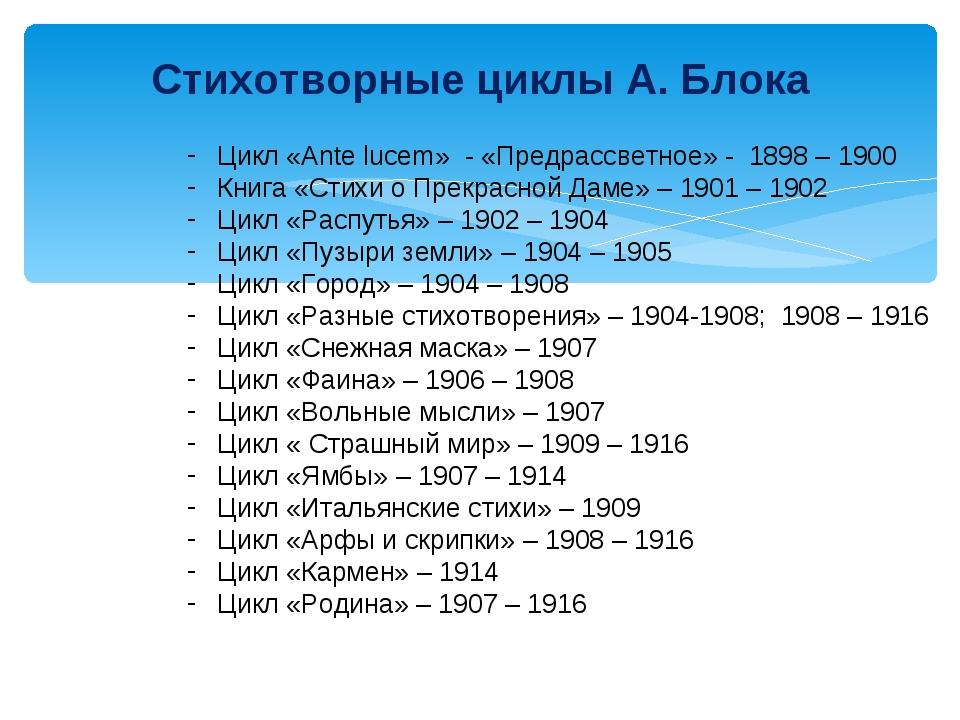 Стихотворные циклы А. Блока Цикл «Ante lucem» - «Предрассветное» - 1898 – 190...
