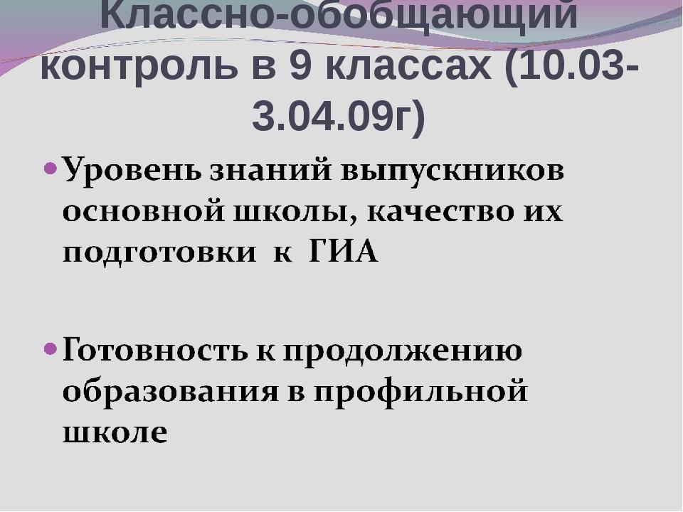 Классно-обобщающий контроль в 9 классах (10.03-3.04.09г)