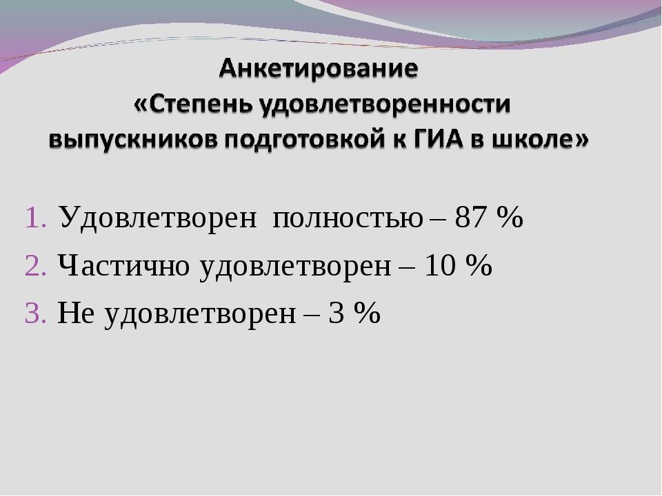 Удовлетворен полностью – 87 % Частично удовлетворен – 10 % Не удовлетворен –...