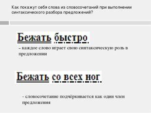 Как покажут себя слова из словосочетаний при выполнении синтаксического разбо