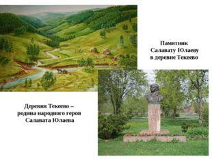 Деревня Текеево – родина народного героя Салавата Юлаева Памятник Салавату Юл