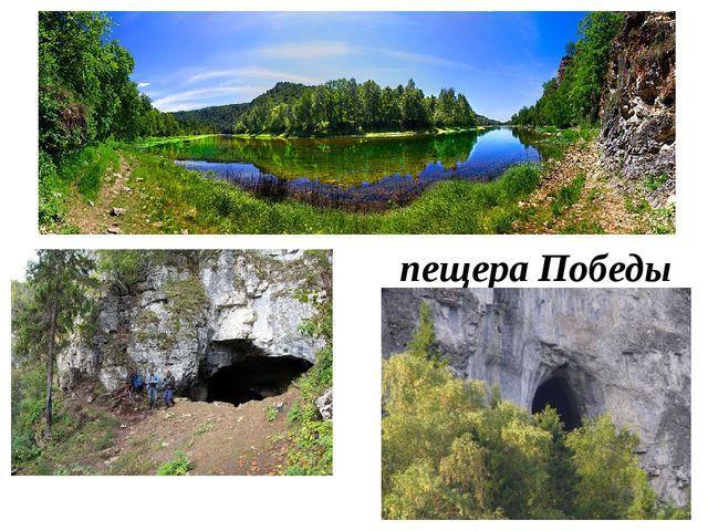 пещера Победы