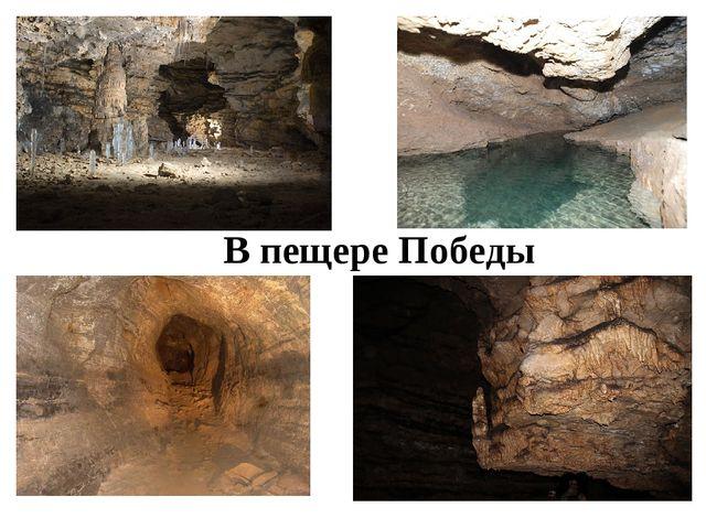 В пещере Победы