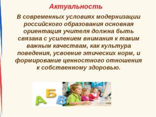 В современных условиях модернизации российского образования основная ориентац