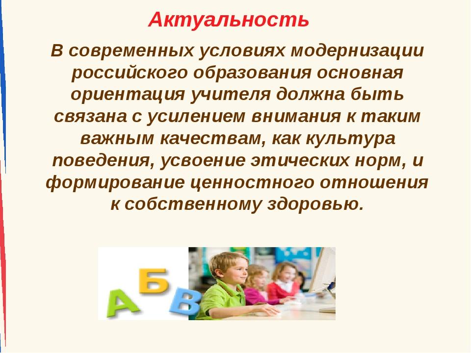 В современных условиях модернизации российского образования основная ориентац...