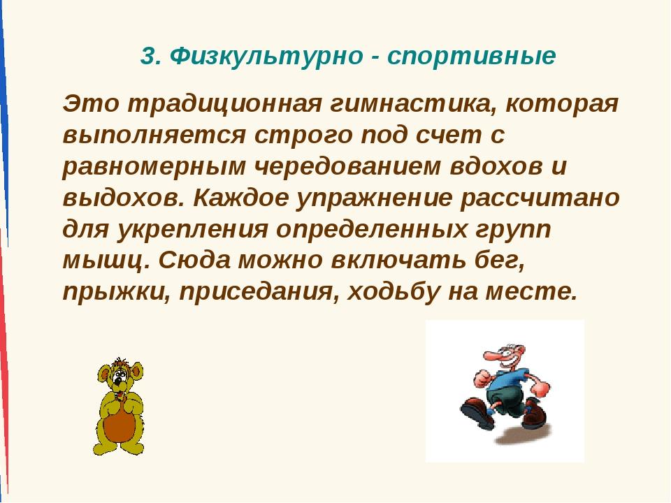 3. Физкультурно - спортивные Это традиционная гимнастика, которая выполняется...