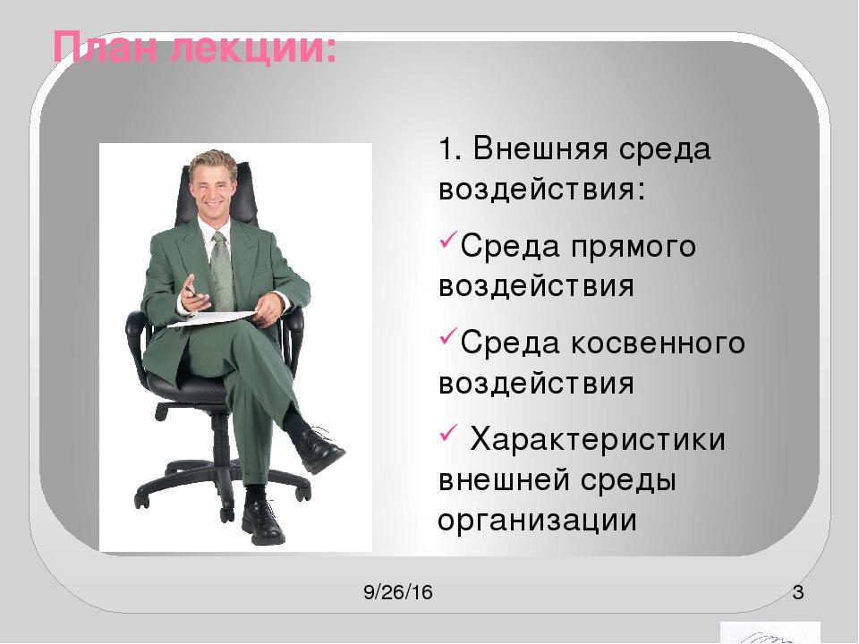 План лекции: 1. Внешняя среда воздействия: Среда прямого воздействия Среда ко...