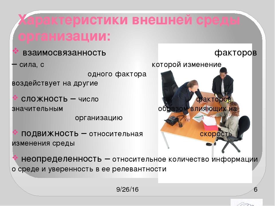 Характеристики внешней среды организации: взаимосвязанность факторов – сила,...