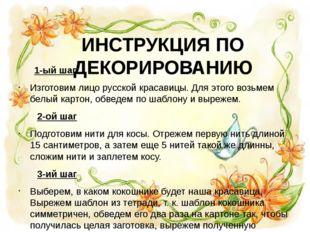 ИНСТРУКЦИЯ ПО ДЕКОРИРОВАНИЮ 1-ый шаг Изготовим лицо русской красавицы. Для эт